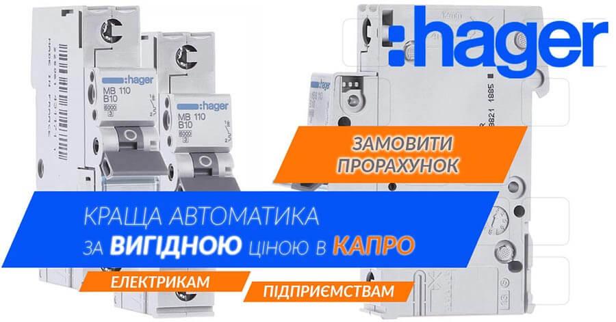 Европейское качество в Украине — онлайн магазин электрики