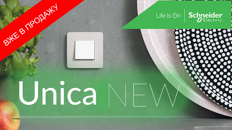 UNICA NEW Sale