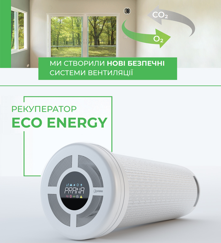 Prana Eco Energy 200G в Киеве